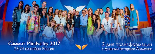 Саммит Mindvalley 2017